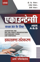 Accountancy (In Hindi) (Jharkhand Sanskaran) Class-XII Bhag-A & B