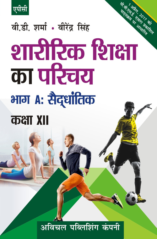 health and physical education book class 12 pdf